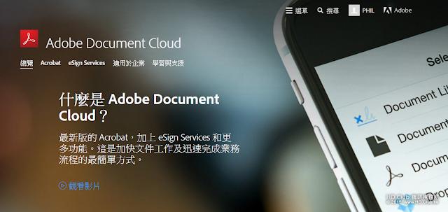 【Adobe Document Cloud 應用】臨時要交身分證影本怎麼辦