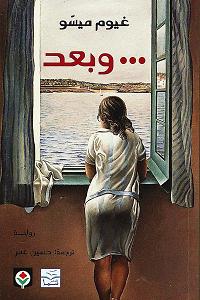 رواية وبعد pdf - غيوم ميسو