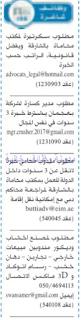 وظائف الصحف الاماراتية الثلاثاء 27-06-2017