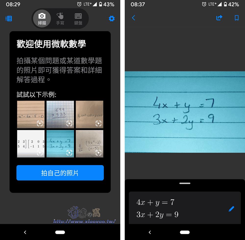 微軟數學App提供詳細解題步驟、練習測驗