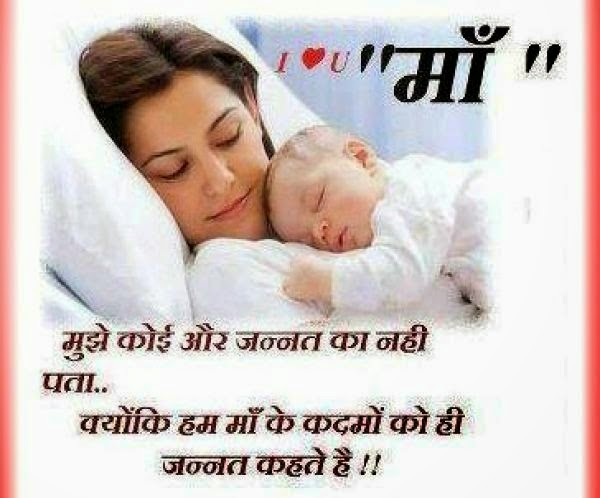 Happy Mothers Day Messages in Hindi 2015