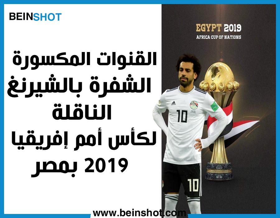 القنوات المكسورة الشفرة بالشيرنغ الناقلة لكأس أمم إفريقيا 2019 بمصر
