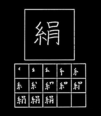 kanji silk