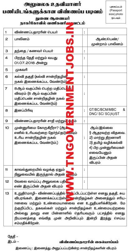 Commercial-tax-dept-nagercoil-office-assistant-post-application-form-model-tngovernmentjobs-in