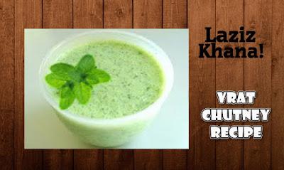 व्रत की हरी चटनी बनाने की विधि - Vrat Chutney Recipe in Hindi