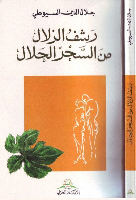 كتاب رشف الزلال من السحر الحلال pdf