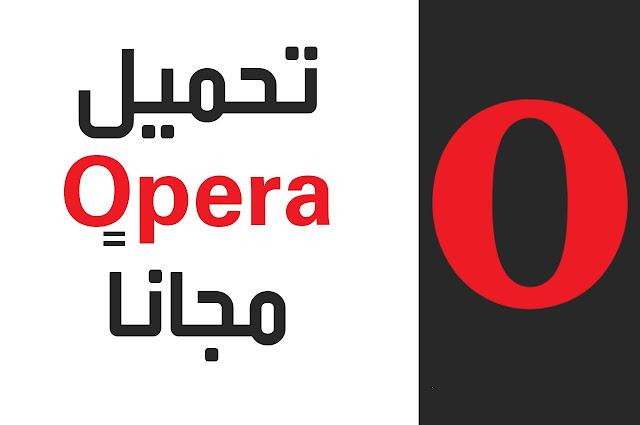 تحميل متصفح اوبرا عربي للكمبيوتر 2019 مجانا Download Opera
