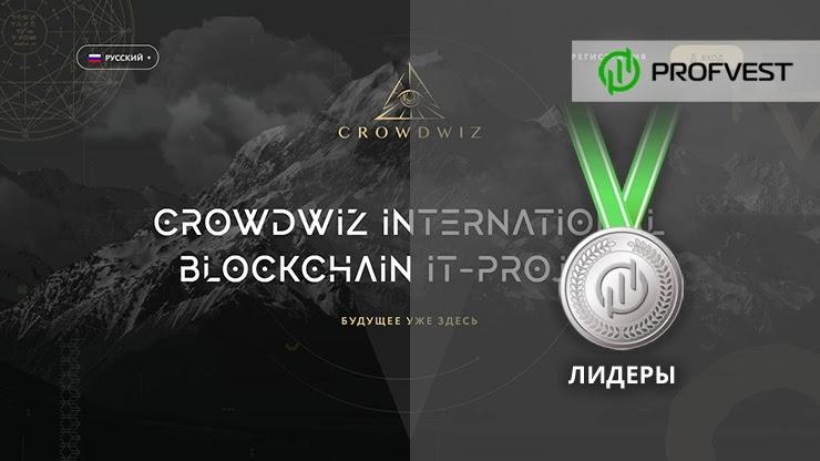 Повышение в лидеры CrowdWiz