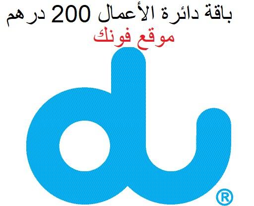 كود الإشتراك فى باقة دائرة الأعمال 200 درهم الشهرية من دو الإماراتية 2020