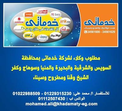 شركة خدماتى ,دفع الفواتير ,شهادة الميلاد ,الخدمات الحكومية ,khadamaty-eg