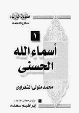 كتاب أسماء الله الحسنى pdf للشيخ الشعراوى