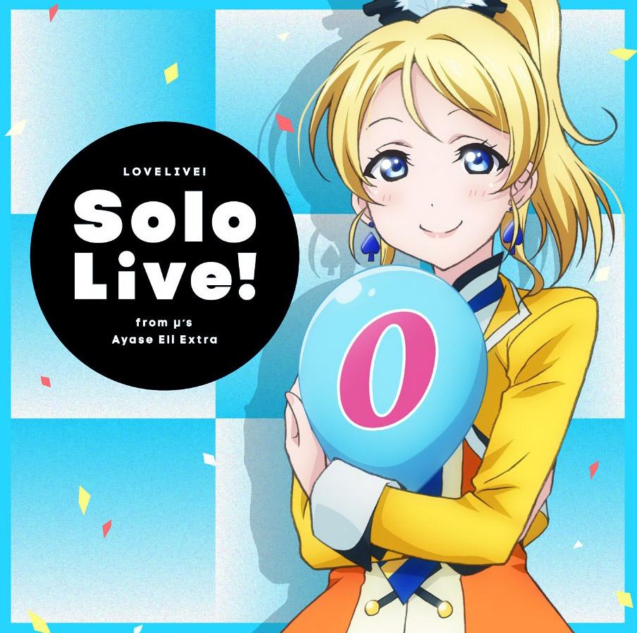 ラブライブ! Solo Live! from μ's 絢瀬絵里 Extra
