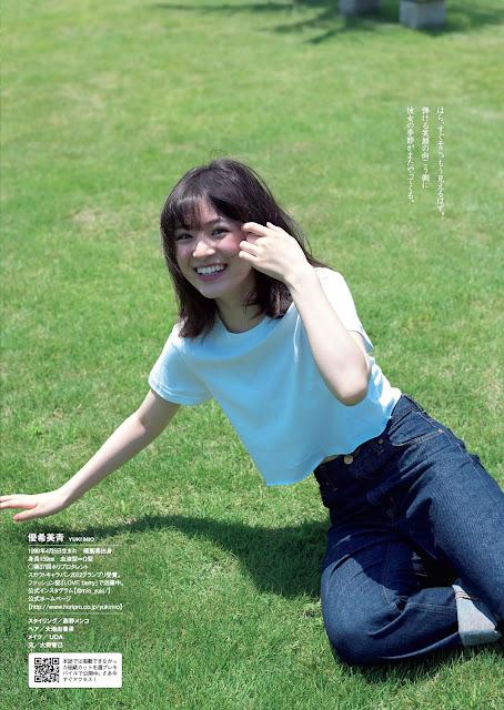 Yuki Mio 優希美青 Weekly Playboy 週刊プレイボーイ No 39-40 2016 Pics 4