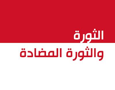 الثورات المضادة .... الكاتب محمد فخري جلبي