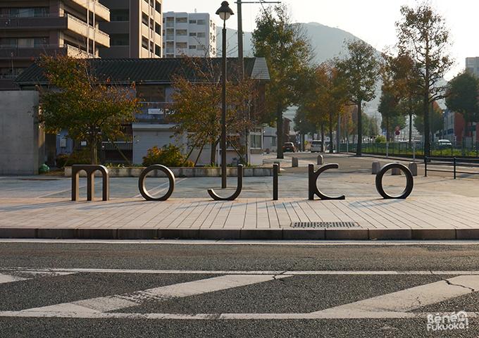 Mojiko, Kita-Kyushu, Fukuoka