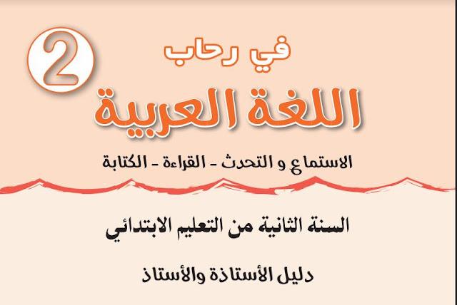 في رحاب اللغة العربية السنة الثانية ابتدائي المنهاج الجديد -دليل الأستاذة و الأستاذ