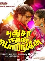 Watch Pudhusa Naan Poranthen (2016) DVDScr Tamil Full Movie Watch Online Free Download