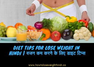 Diet Tips For Lose Weight In Hindi  वजन कम करने के लिए डाइट टिप्स