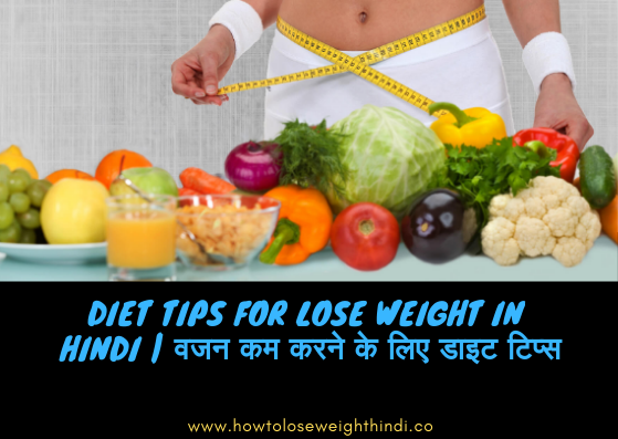 Diet Tips For Lose Weight In Hindi | वजन कम करने के लिए डाइट टिप्स | Loss Weight Diet Tips