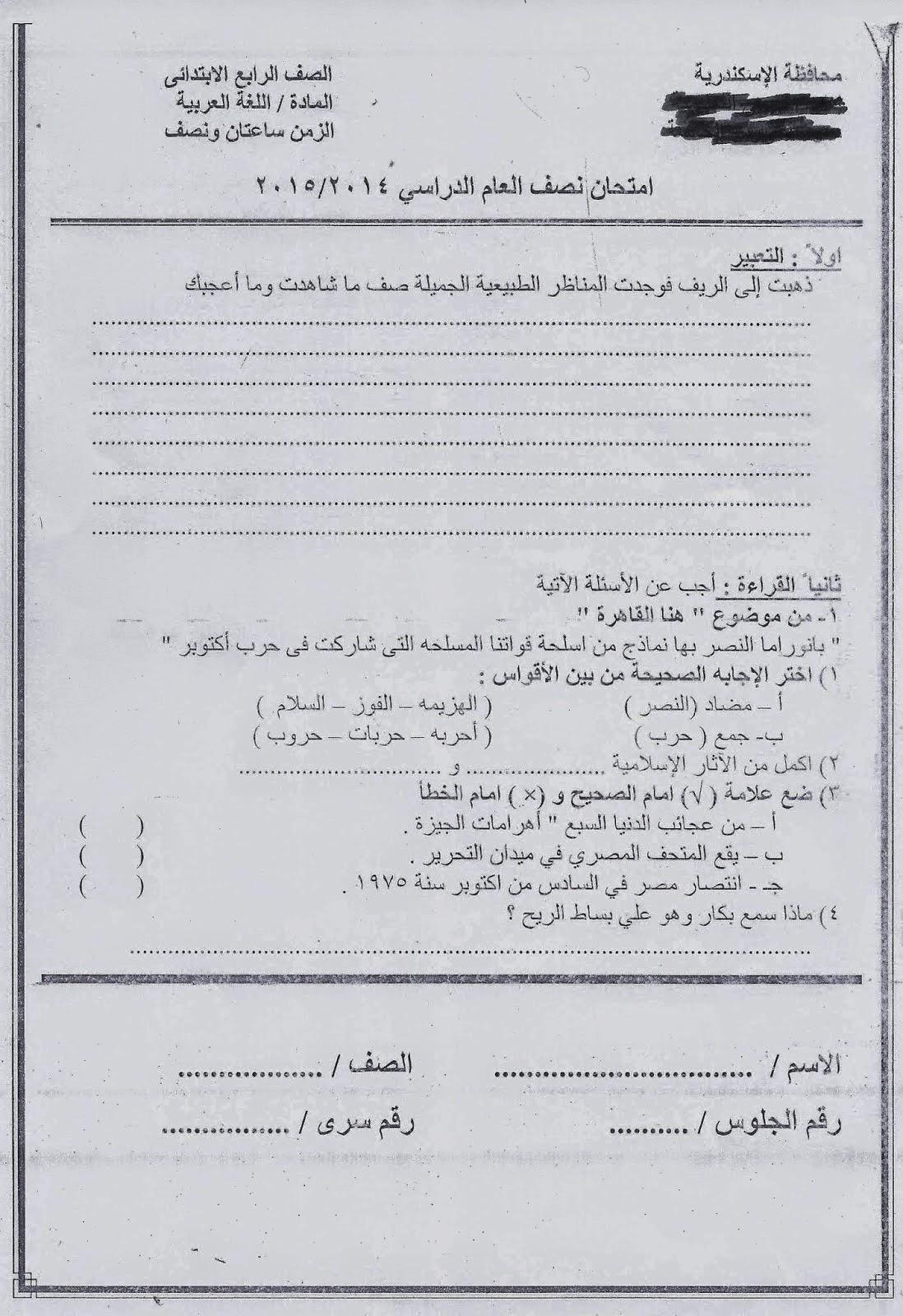 امتحانات كل مواد الصف الرابع الابتدائي الترم الأول 2015 مدارس مصر حكومى و لغات scan0084.jpg