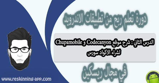 الدرس الثاني : شرح موقع Codecanyon و Chupamobile لشراء الاكواد سورس