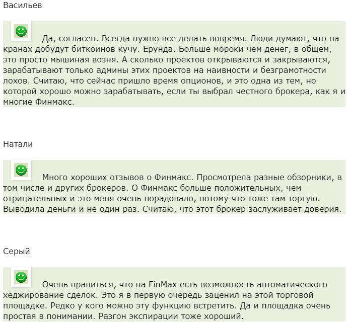 Отзыв от трейдера Васильев