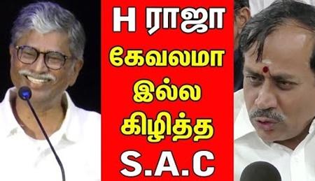 SAC slams H Raja | Visiri Audio Launch