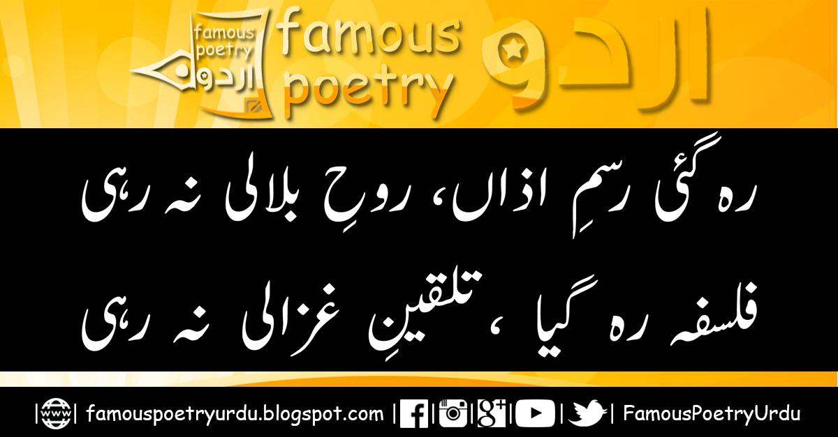 Famous Poetry Urdu