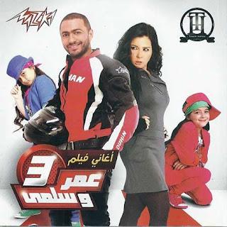 Tamer Hosny-Omar et Salma 3