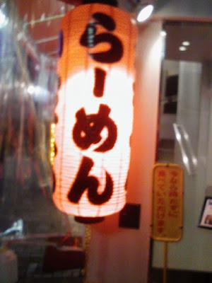 Ramen Noodle Soup