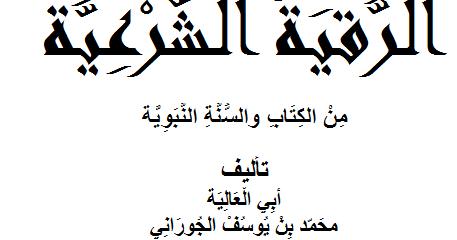 كتاب الرقية الشرعية من الكتاب والسنة pdf
