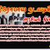 தந்திரோபாய நடவடிக்கை  - செ.சிறீதரன்