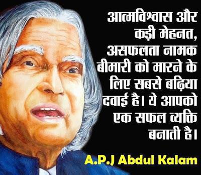 A.P. J Abdul kalam