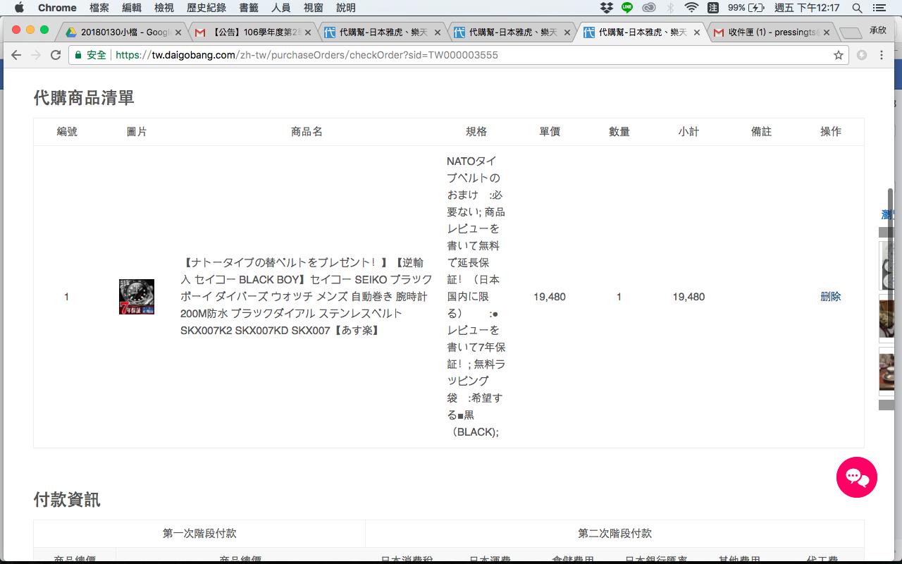 日本代購商品清單