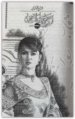 Khawab baqi hai novel by Shazia Jamal pdf