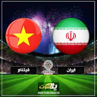 مشاهدة مباراة ايران وفيتنام