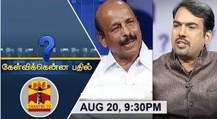 Kelvikkenna Bathil 20-08-2016 Exclusive Interview with Former Minister C. Ponnaiyan, AIADMK