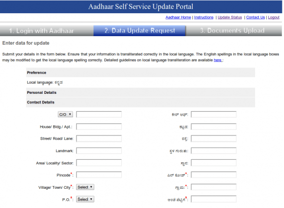 Aadhar Self Service
