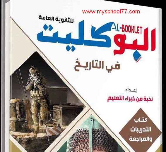 كتاب البوكليت فى التاريخ للصف الثالث الثانوى2020