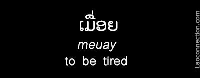 Lao Word of the Day:  To Be Tired - written in Lao and English