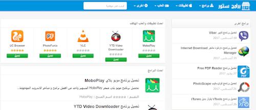 موقع برامج ستور لتحميل البرامج مجانا