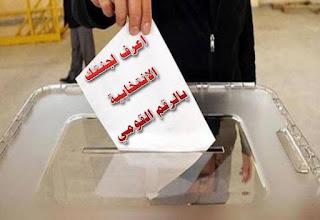 لجنتك الانتخابية, لجنتى الانتخابية, الانتخابات المصرية, الانتخابات الرئاسية, الانتخابات الرئاسية في مصر 2018, الانتخابات الرئاسية المصرية, الإنتخابات الرئاسة 2018, الانتخابات المصرية 2018
