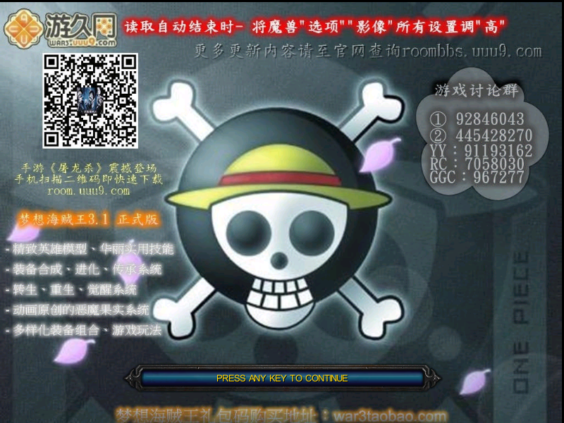 one piece marine defense versi 3.10 Loading page