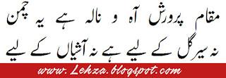 Maqaam-e-Parwarish-e-Aah Wa Naala Hai Ye Chaman  Na Sair-e-Gul Ke Liye Hai Na Aashiyaan Ke Liye