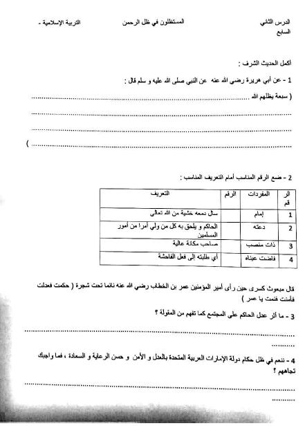 اوراق عمل دروس المستظلون في ظل الرحمن - البعث والنشور