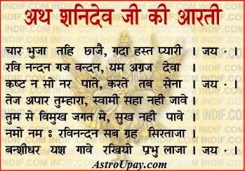 Shanidev Ji Ki Aarti