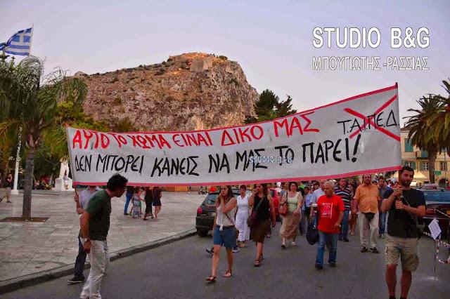 Λαϊκή Ενότητα Αργολίδας: Δικάζονται στις 22 Μαΐου οι συναγωνιστές κατά του ΤΑΙΠΕΔ