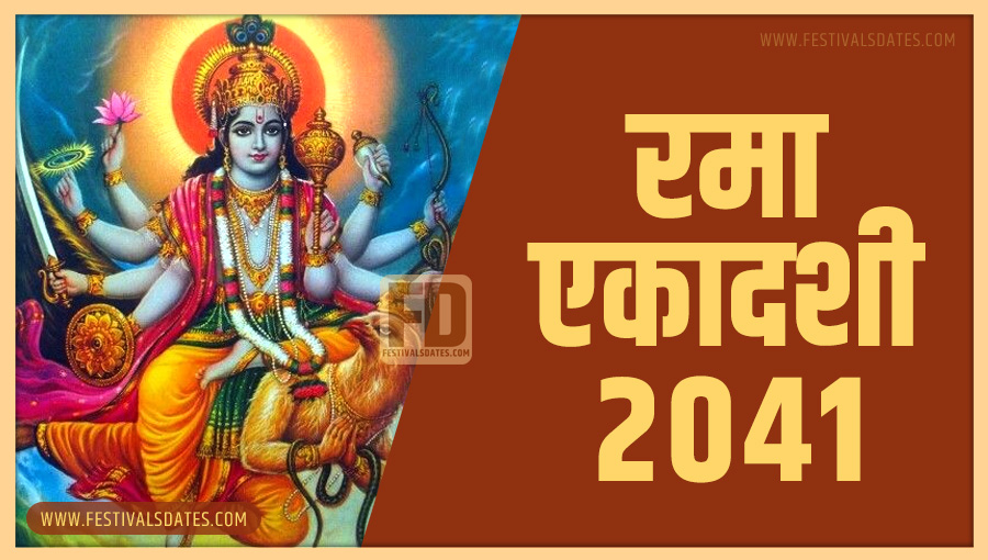2041 रमा एकादशी तारीख व समय भारतीय समय अनुसार