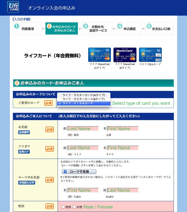 HOW TO: Apply For A Credit Card In Japan