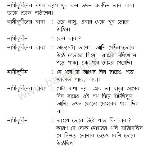 Really Funny Joke Bengali